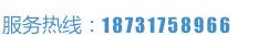 服务热线:17733764999