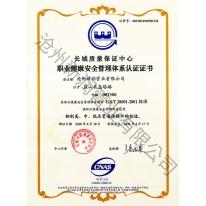 职业健康安全管理体系认证证书(1)