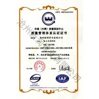 质量管理体系认证证书(1)